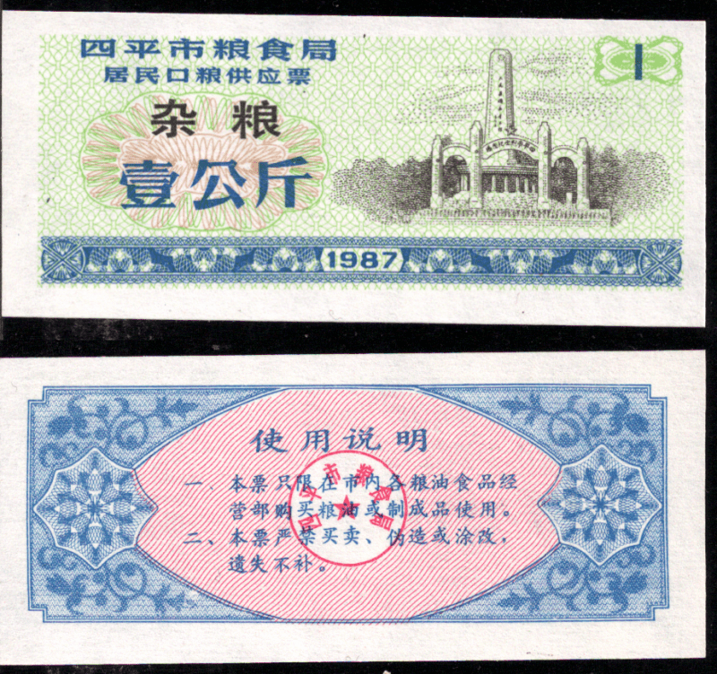 1 Talon China's Banknote