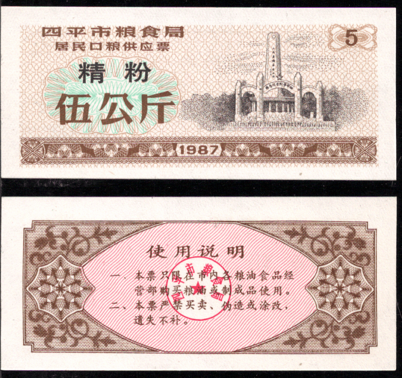 China 5 Talons Banknote, 1987, P-UNLISTED