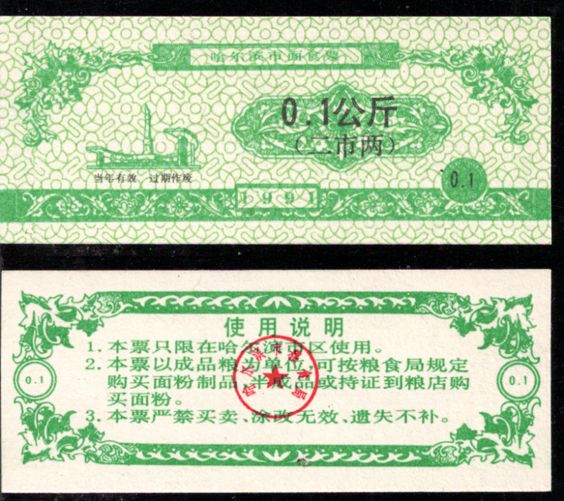 China 0.1 Talon Banknote, 1991, P-UNLISTED