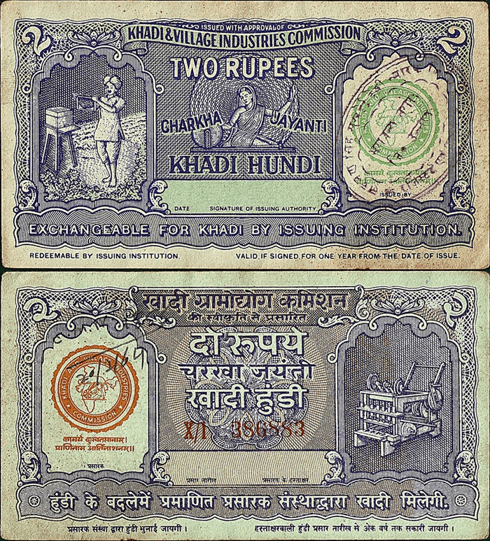 India 2 Rupees Banknote, ND, P-UNLISTED