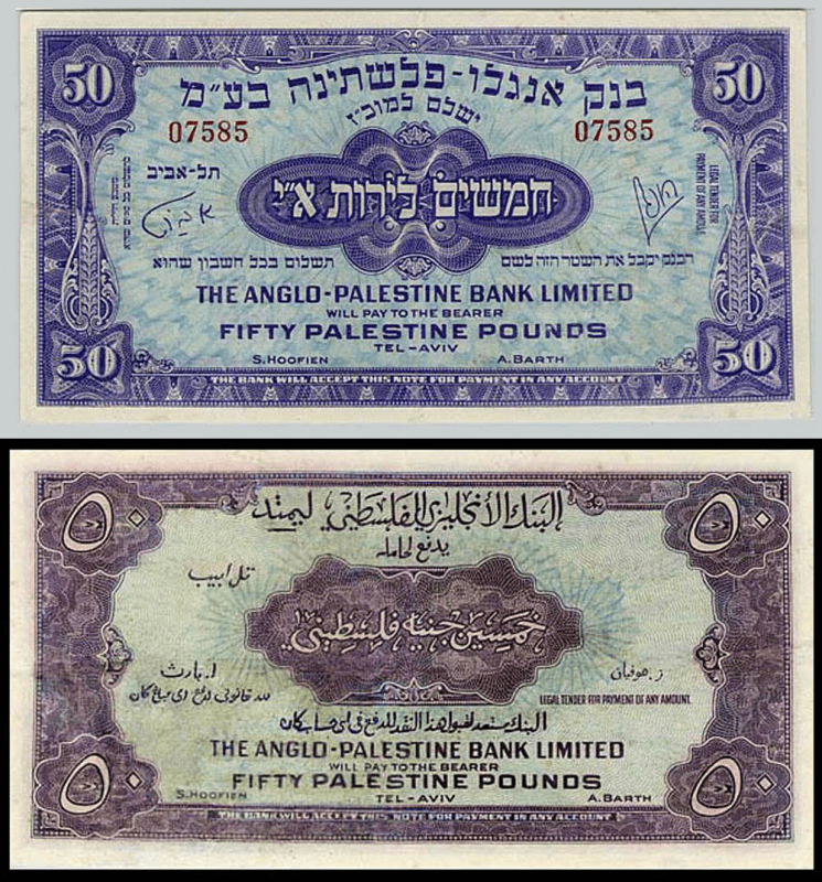 Israel 50 Pounds Banknote, 1948, P-18a