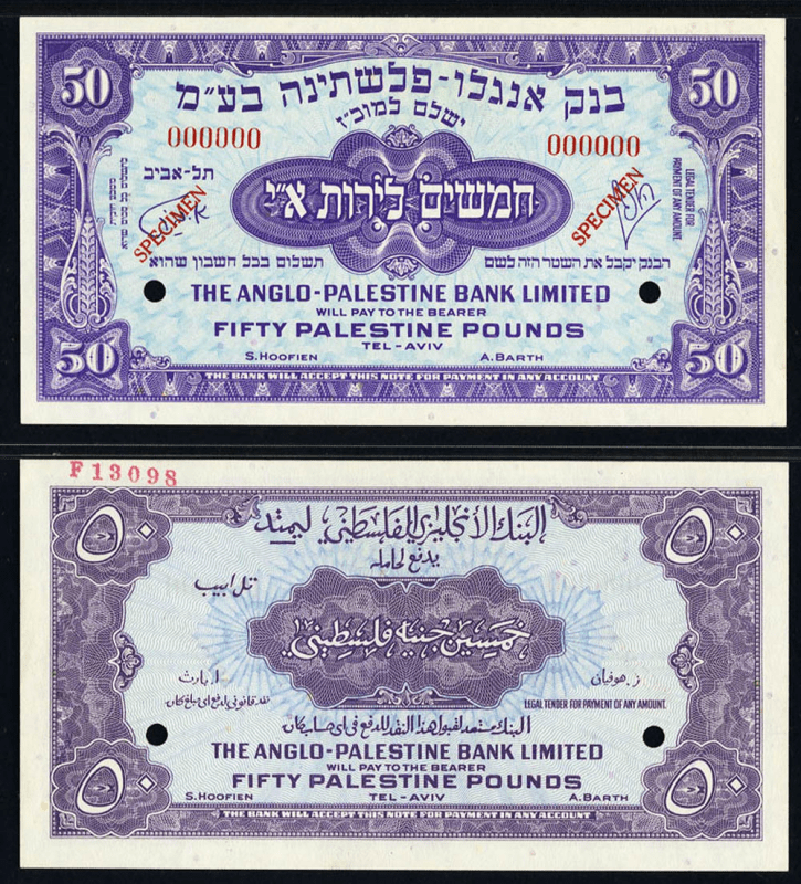 Israel 50 Pounds Banknote, 1948, P-18s