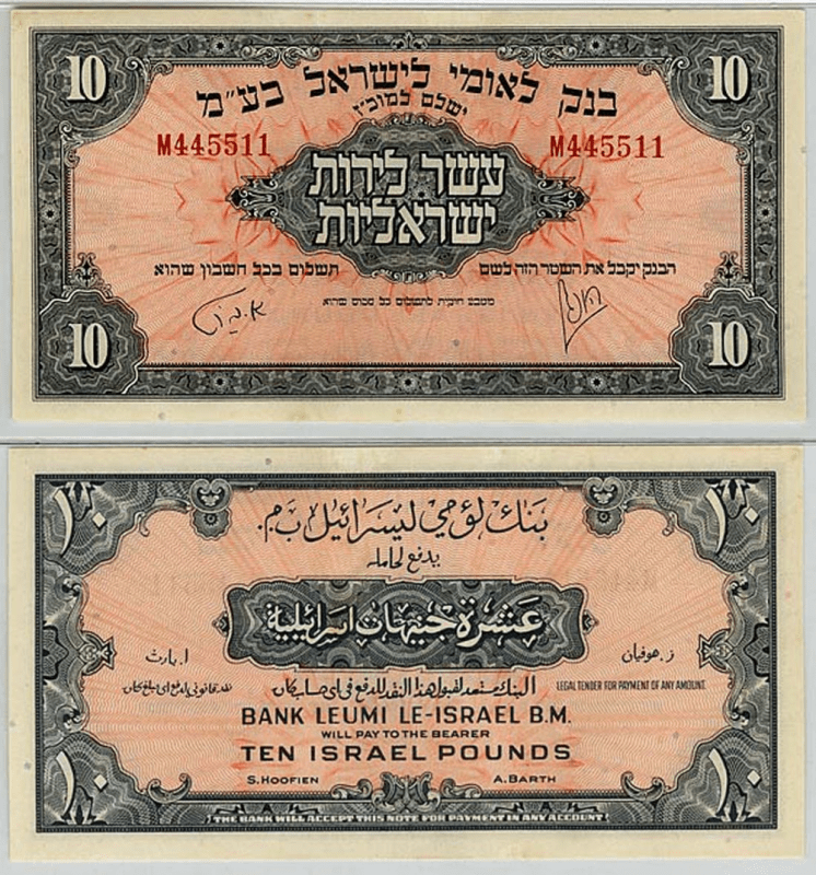 Israel 10 Pounds Banknote, 1952, P-22a