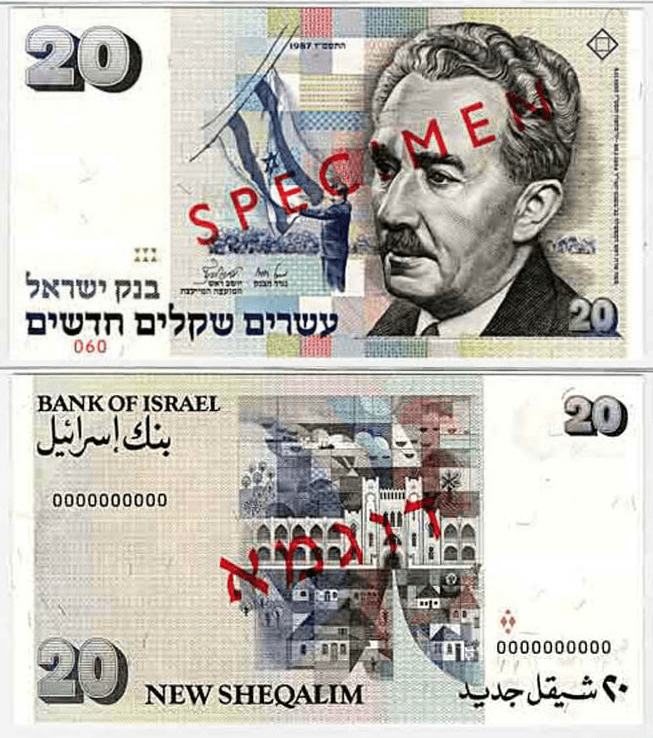 Israel 20 New Sheqalim Banknote, 1987, P-54as