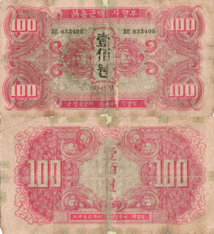 Korea/North 100 Won Banknote, 1945, P-4b