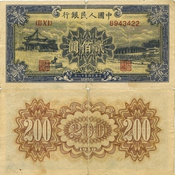China, People's Republic 200 Yuan Banknote, 1949, P-841