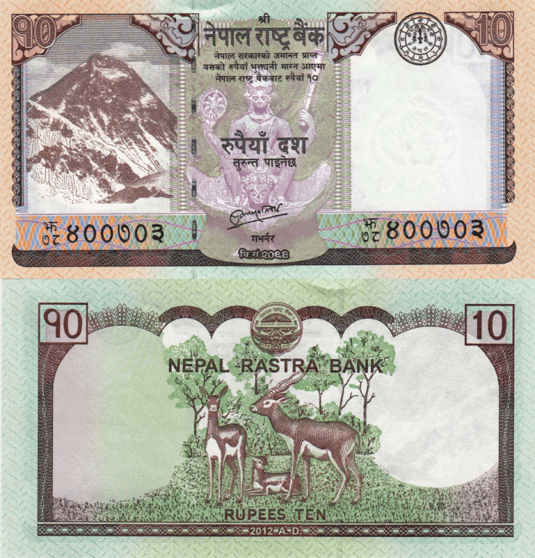 Nepal 10 Rupees Banknote, 2012, P-70