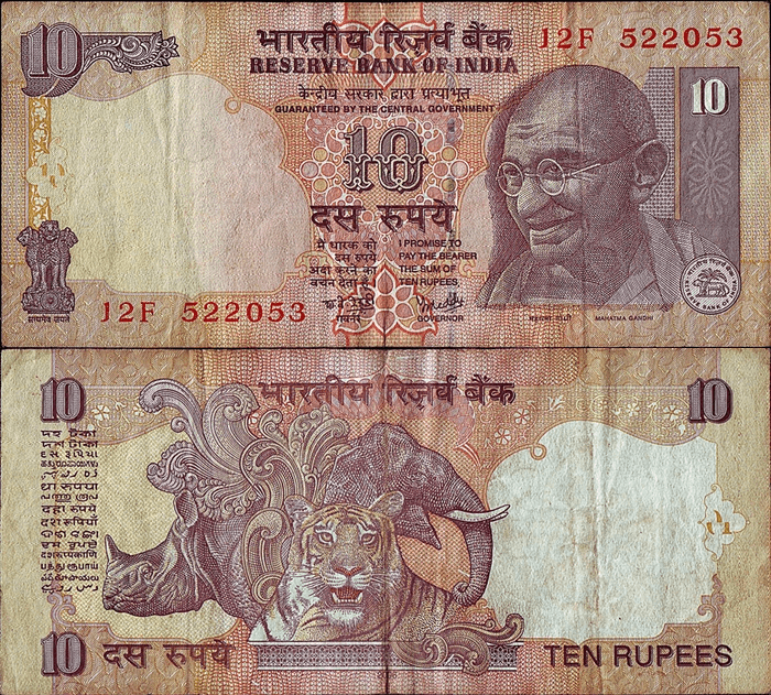 India 10 Rupees Banknote, 2006, P-95a