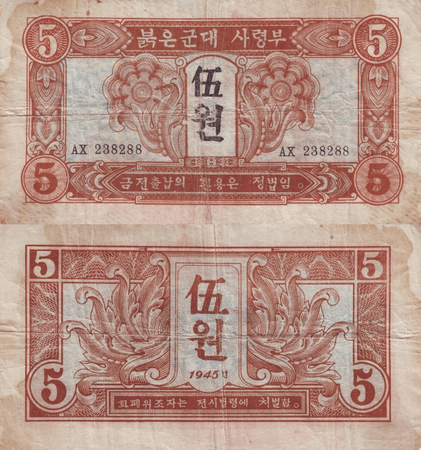 Korea/North 5 Won Banknote, 1945, P-2