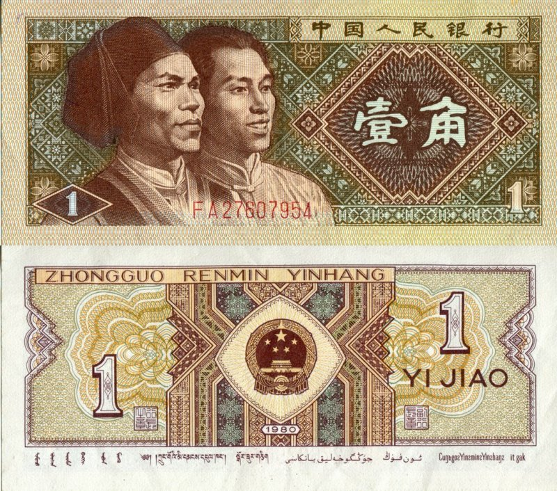 China, People's Republic 1 Jiao Banknote, 1980, P-881a.1