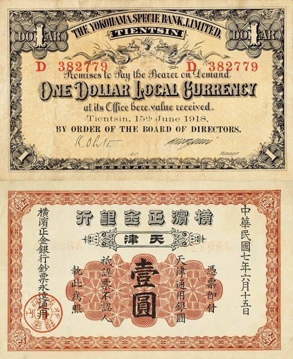 China 1 Dollar Banknote, 1918, P-S721