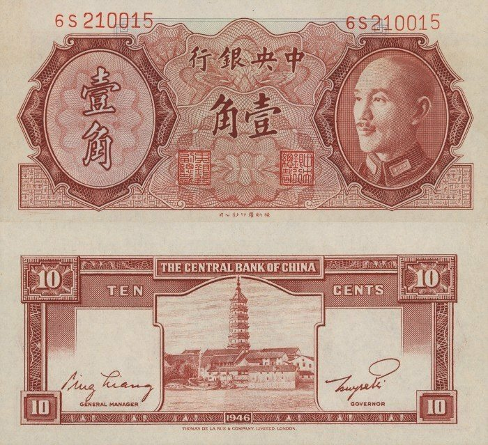 China 10 Cents Banknote, 1946, P-395