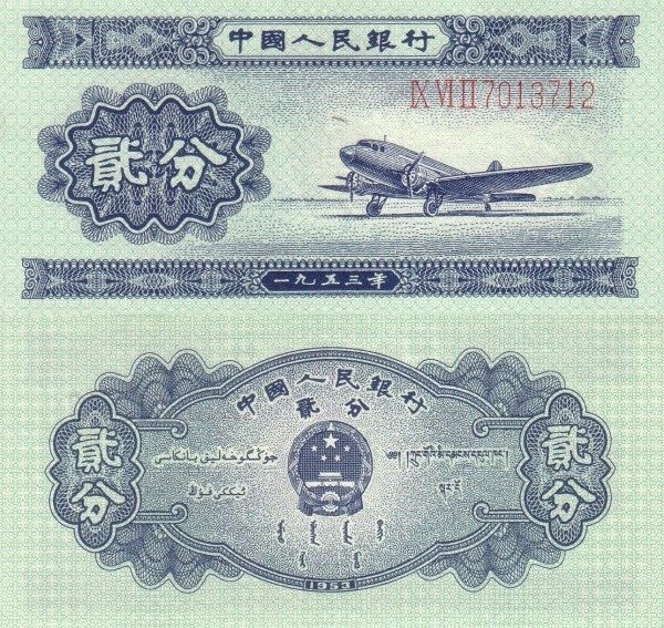 China, People's Republic 2 Fen Banknote, 1953, P-861a