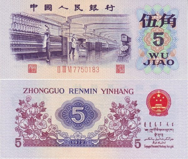 China, People's Republic 5 Jiao Banknote, 1972, P-880c