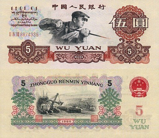 China, People's Republic 5 Yuan Banknote, 1960, P-876a