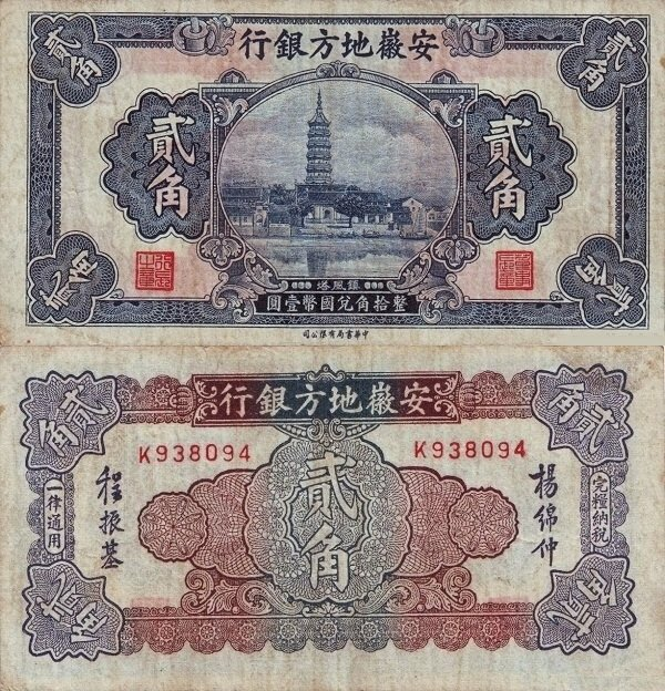 China 2 Chiao Banknote, 1937, P-S814