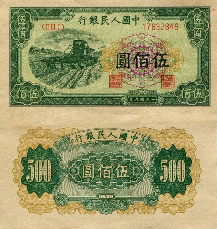 China, People's Republic 500 Yuan Banknote, 1949, P-846
