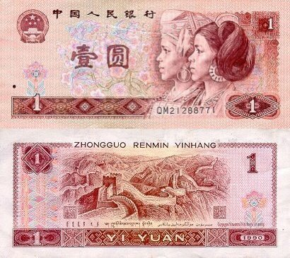 China, People's Republic 1 Yuan Banknote, 1990, P-884b