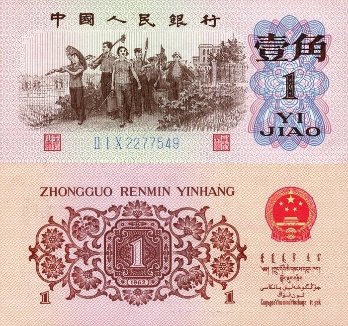 China, People's Republic 1 Jiao Banknote, 1962, P-877c