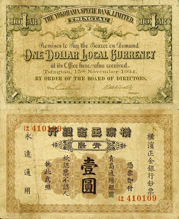 1 Dollar China's Banknote