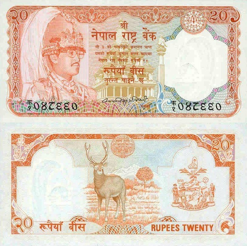Nepal 20 Rupees Banknote, 1979, P-32a