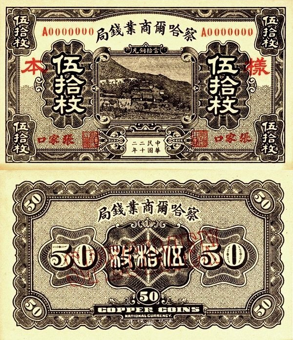 China 50 Coppers Coins Banknote, 1933, P-S855EAs