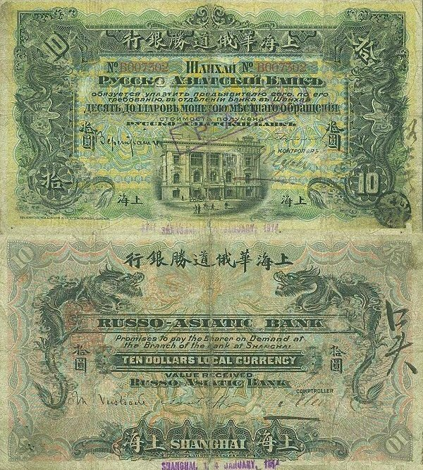 10 Dollars China's Banknote