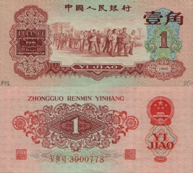 China, People's Republic 1 Jiao Banknote, 1960, P-873