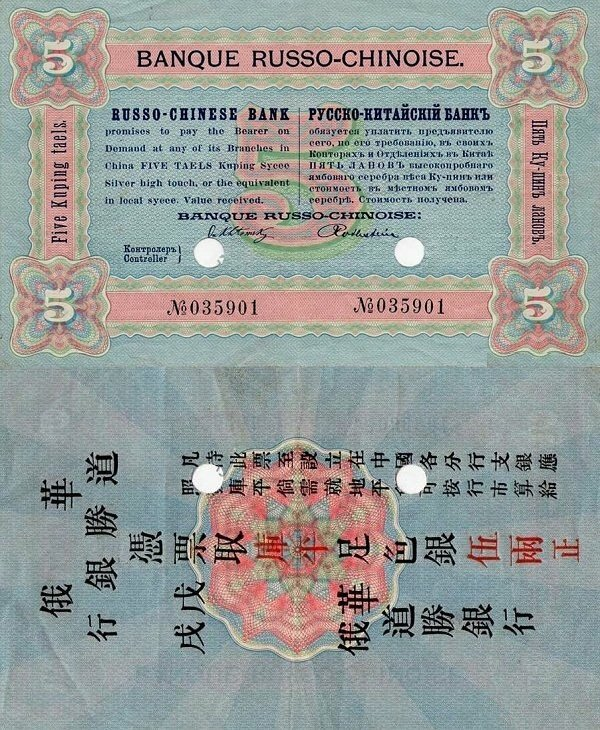 5 Kuping Taels China's Banknote