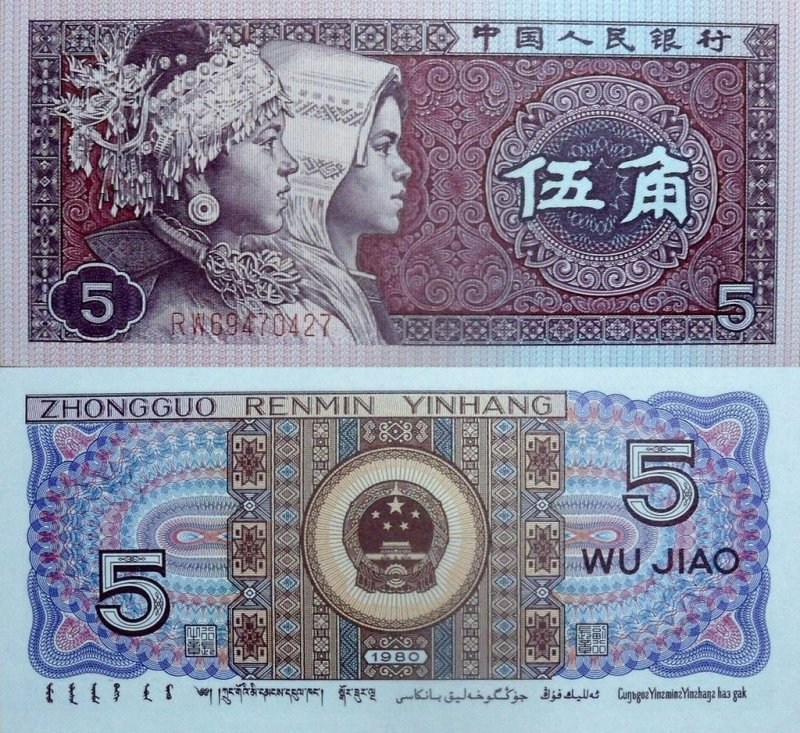 China, People's Republic 5 Jiao Banknote, 1980, P-883a.3