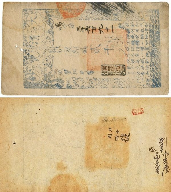 China 500 Cash Banknote, 1857, P-A1e