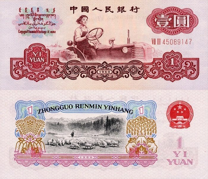 China, People's Republic 1 Yuan Banknote, 1960, P-874c