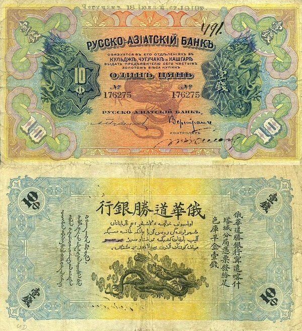 China 10 Fen Banknote, 1913, P-S481