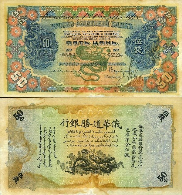 50 Fen China's Banknote