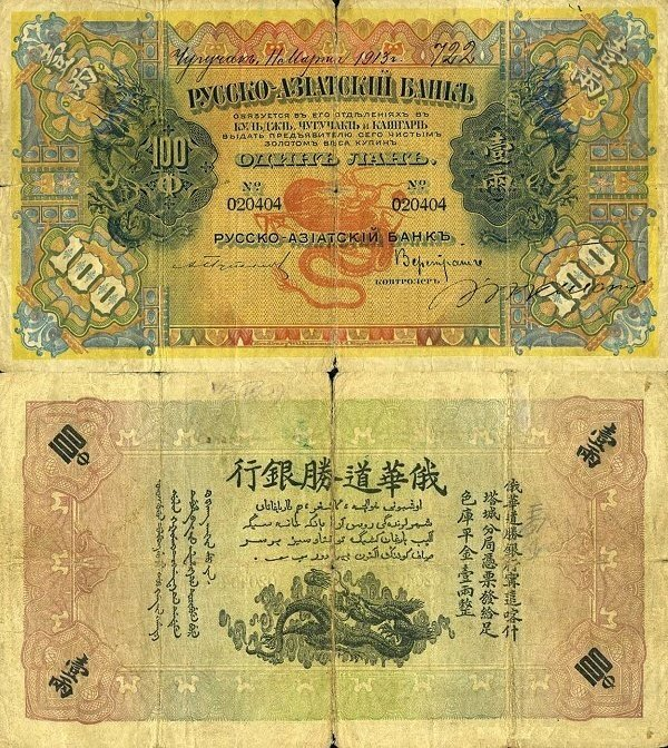 China 100 Fen Banknote, 1913, P-S483