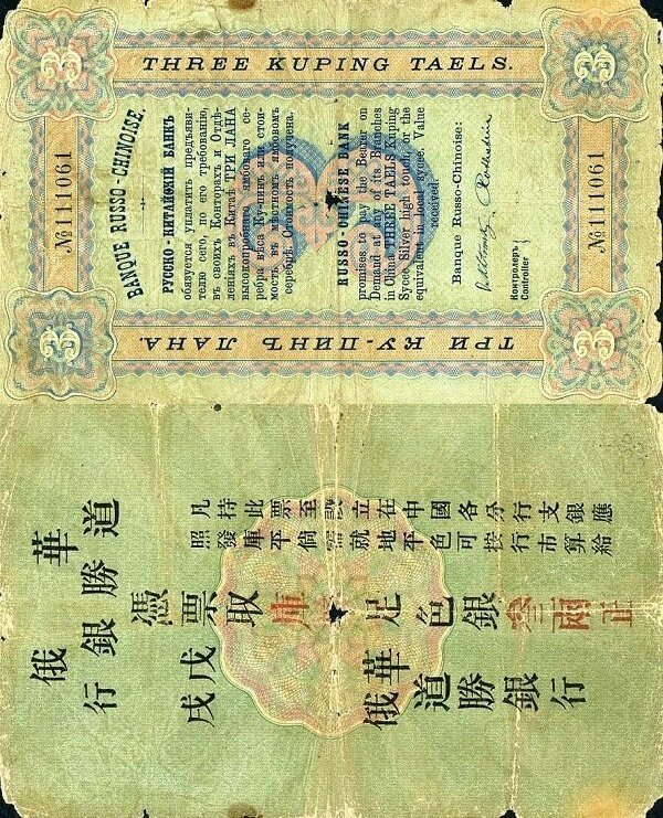 3 Kuping Taels China's Banknote