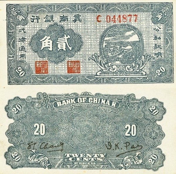 China 20 Cents Banknote, 1939, P-S3065