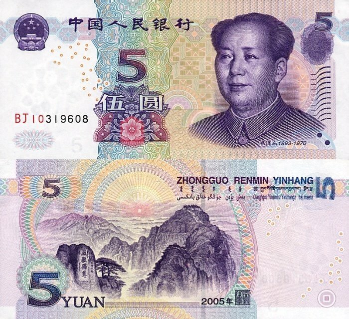 China, People's Republic 5 Yuan Banknote, 2005, P-903a.1