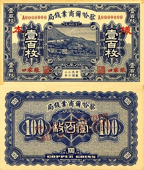 China 100 Coppers Coins Banknote, 1933, P-S855Fs